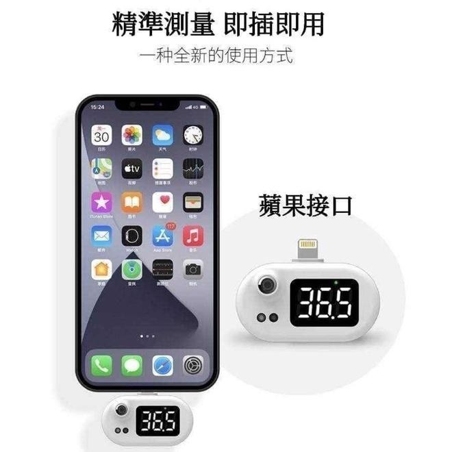 💥智能手機測溫儀 便攜式迷你非接觸式手機溫度計 USB自動紅外線測溫 額溫槍 手機測溫儀 耳溫槍