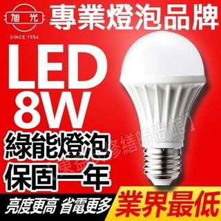 附發票 旭光 LED 全電壓 8W 保固一年 白光 黃光 E27燈頭【東益氏】LED燈泡 LED球泡 110V~220V 彰化縣
