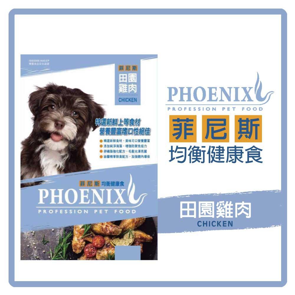 【買1包送$200】菲尼斯 成犬 均衡健康食 狗飼料 (田園雞肉) 15kg