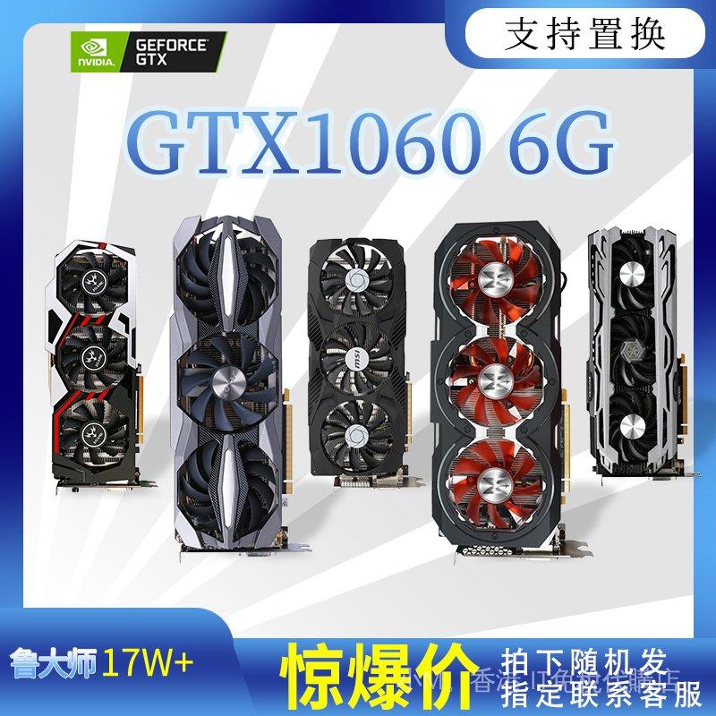 GTX1060 6G七彩虹華碩影馳索泰微星技嘉 吃雞遊戲獨立顯卡台式機