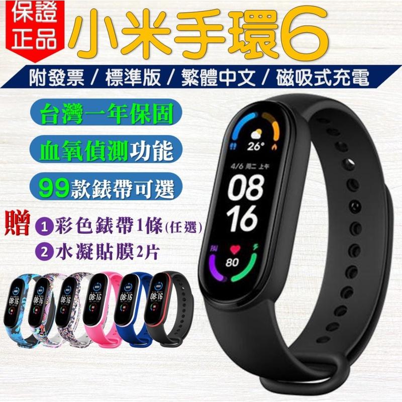 小米手環6 血氧檢測 保固一年 標準版 繁體中文