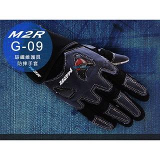 [安信騎士] M2R G-09 G09 藍色 /  黑色 碳纖維護具休閒短手套 碳纖維 CARBON 短手套 手套 桃園市