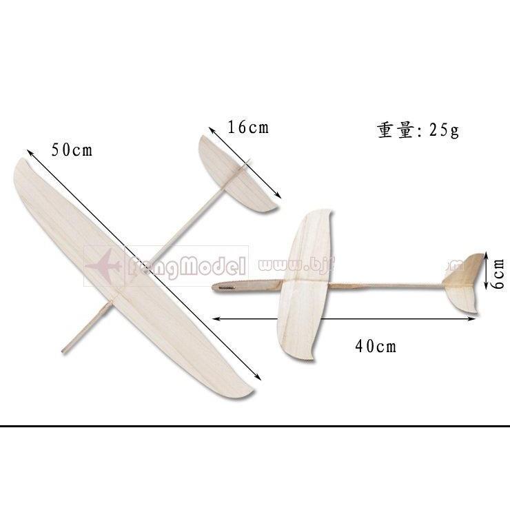 【天鷹遙控】高優質巴沙木手擲機模型SkyEagle*天鷹1號*巴爾沙木/巴爾莎木/巴沙木Balsa手擲機手擲滑翔機木飛機