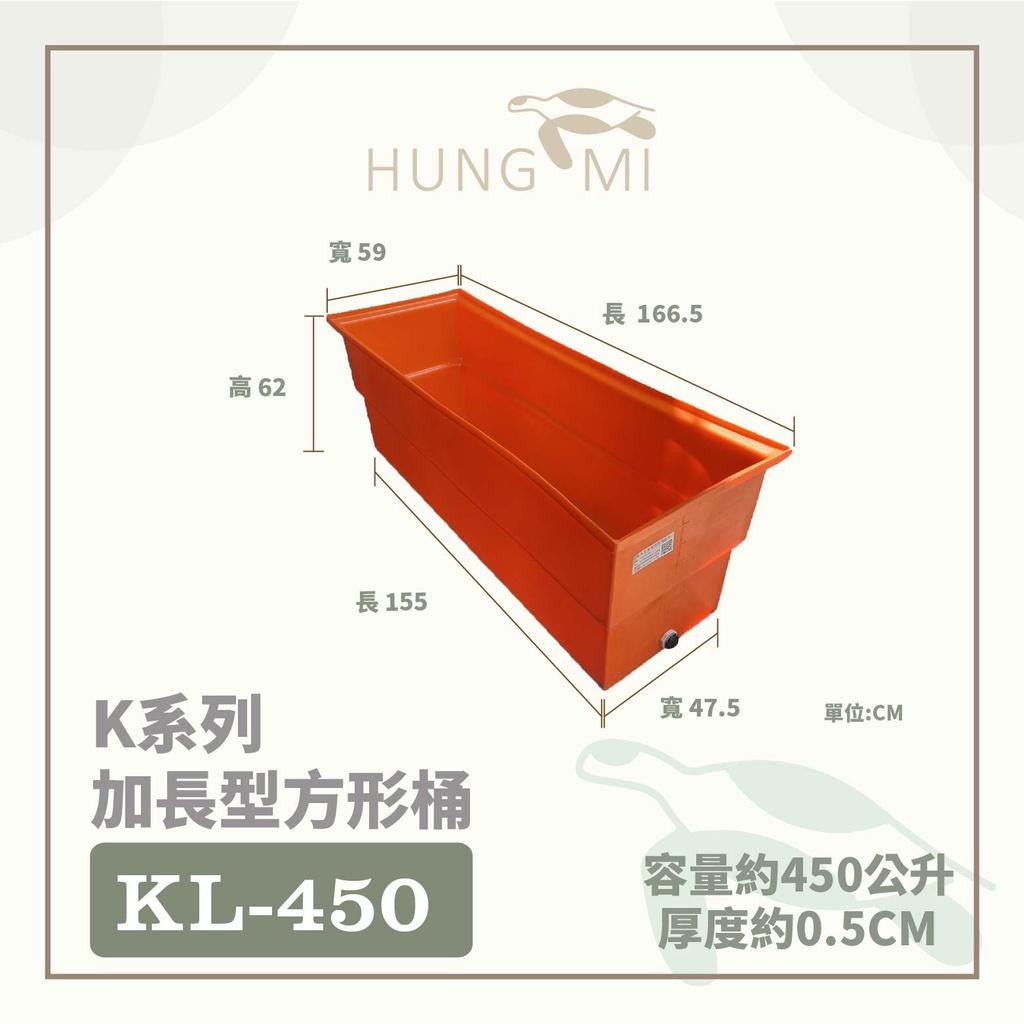 泓米   KL450  加長型方型桶 養殖桶 魚桶 塑膠桶 塑膠箱 養魚桶 電解槽桶 方桶 台中方桶 養魚桶 龜桶