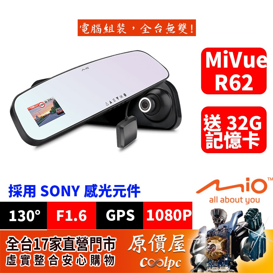 Mio宇達電通 MiVue R62 後視鏡型行車記錄器/原價屋【優惠折扣碼 再送32G記憶卡】
