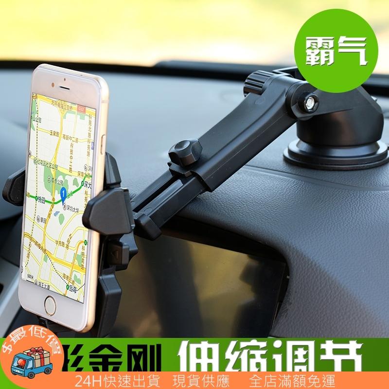 ✨喜來百貨⛱吸力强。車載手機架新款儀錶臺汽車貨車吸盤式支架支撐座萬能便攜