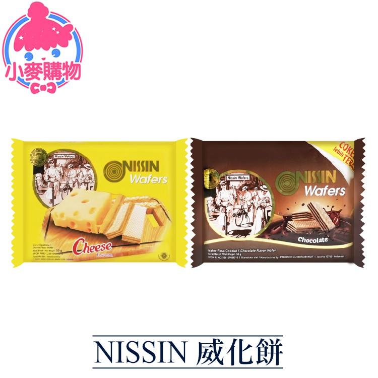 NISSIN 威化餅【小麥購物】24H出貨台灣現貨【A178】50g NISSIN 威化餅 餅乾 巧克力 起司 夾心餅