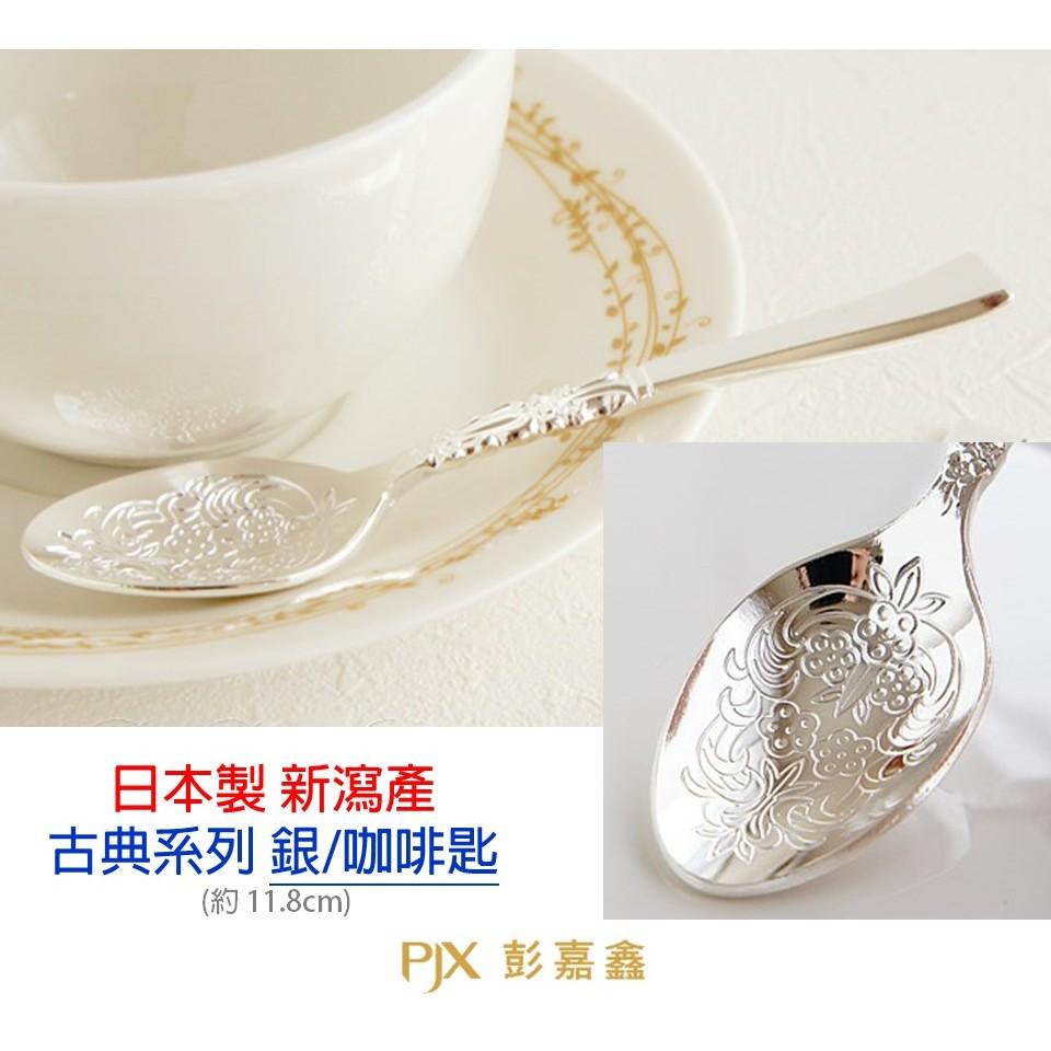 日本製 燕三条 古典 銀咖啡匙 同步販售公主叉 另有金色款式 ✈️鑫業貿易