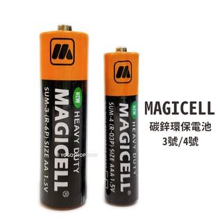 無敵強 MAGICELL 碳鋅電池 3號電池 4號電池 符合環保署規定 AA 三號電池 AAA 四號電池 1.5V 彰化縣