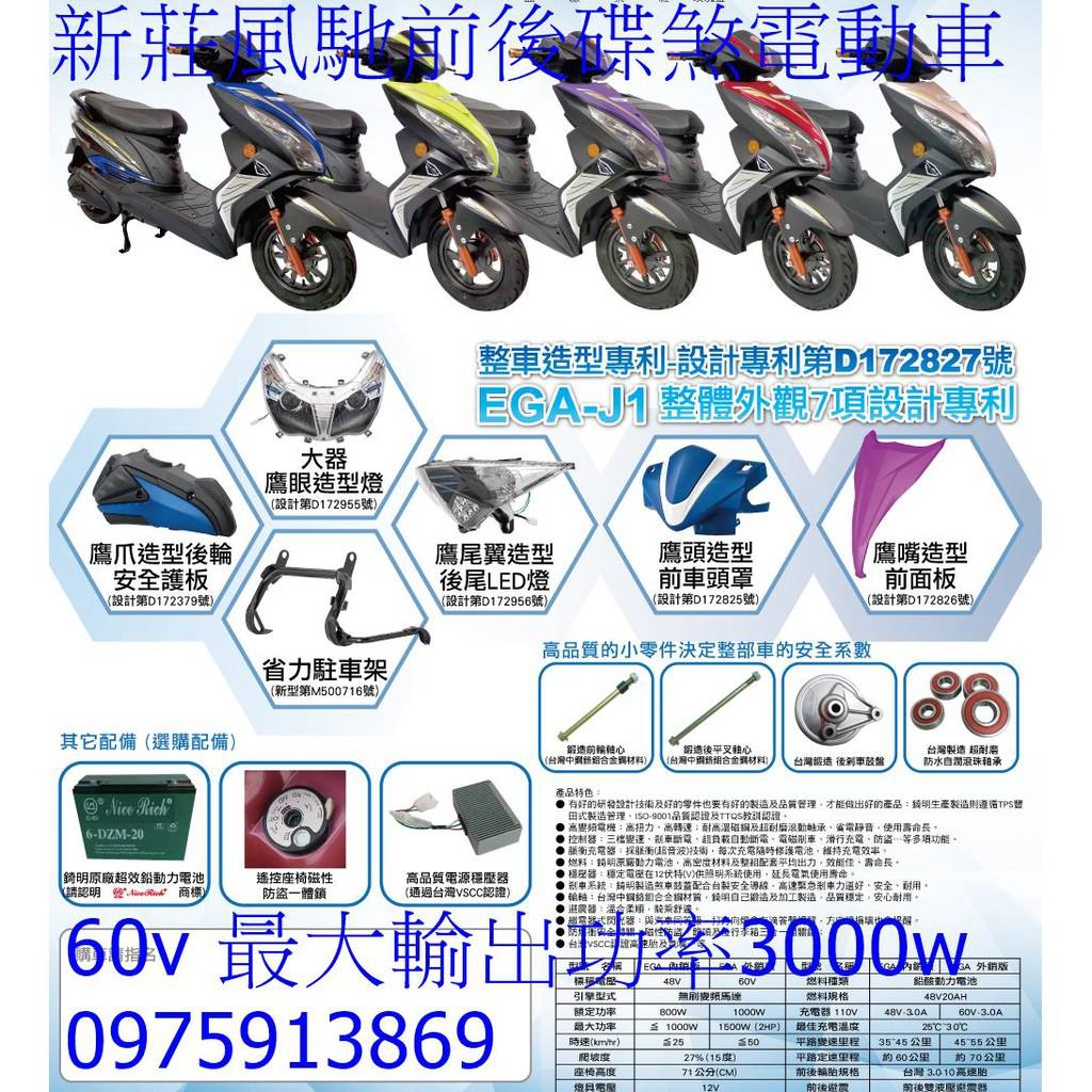 新莊風馳電動車油壓碟~~外銷款1800w最大功率3000W電動自行車 60v 台灣組裝 有保固  免可選配抽取式鋰電池