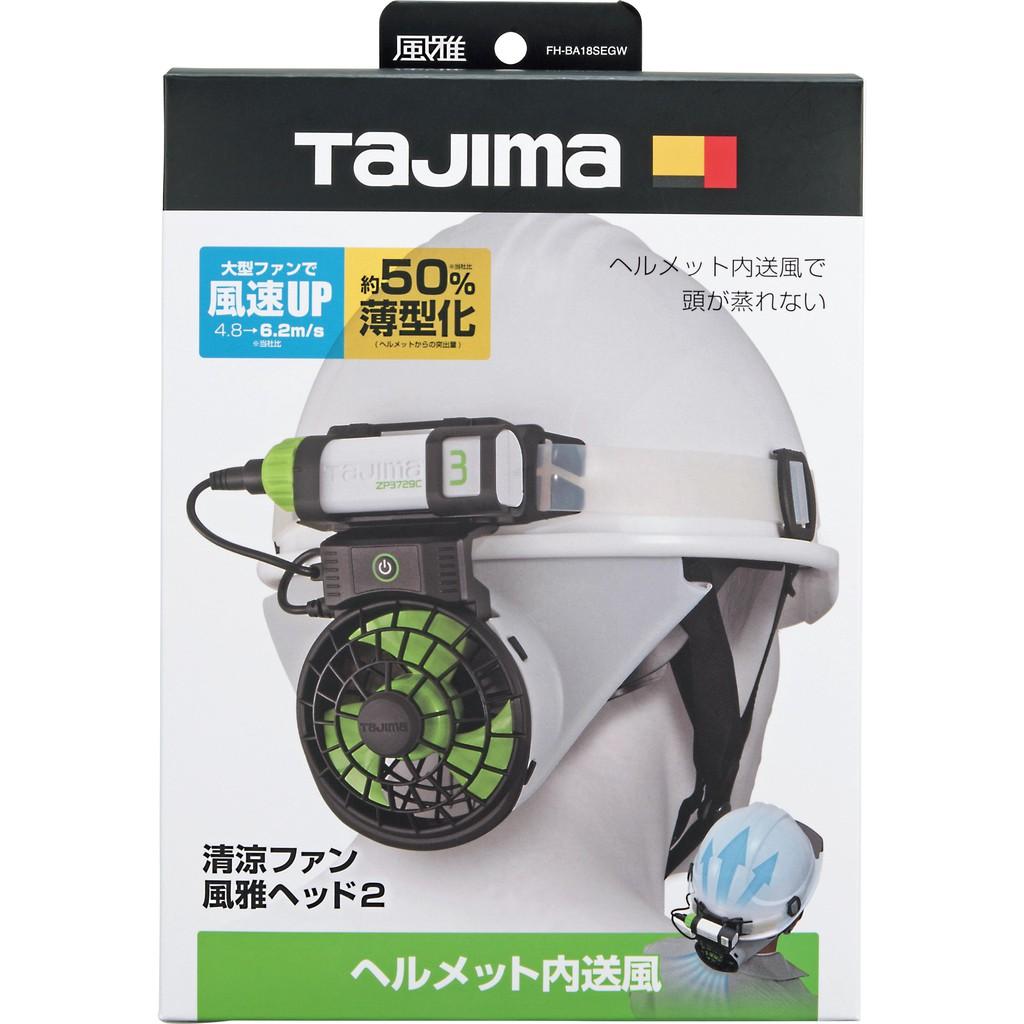 限量新品 日本 TAJIMA 田島 清涼風扇組 工程帽用 風雅二代 含鋰電池 充電器 FH-BA18SEGW