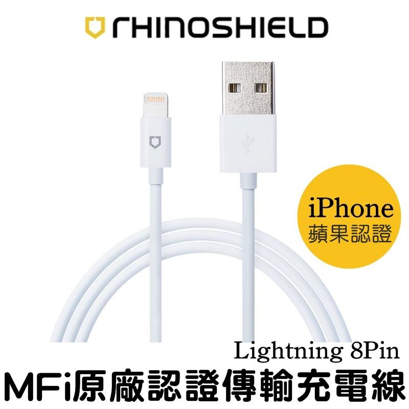 犀牛盾 Apple MFI 原廠認證充電線 傳輸線 iPhone iPad 支援任何ios版本 100cm/200cm