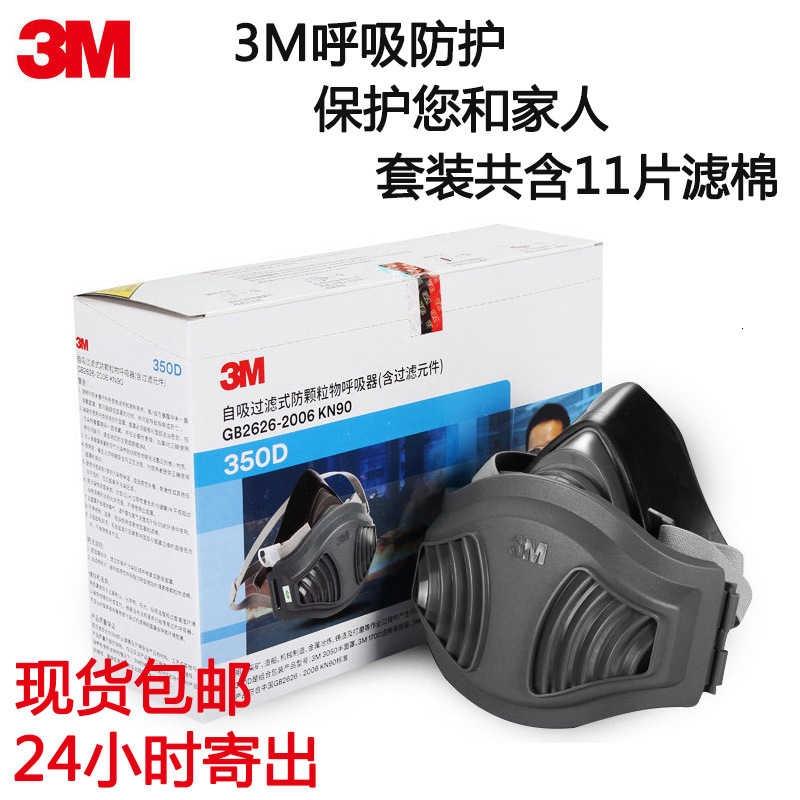 3M3200面具呼吸阀口罩含11片过滤棉防飞溅3M N95面罩350D套装