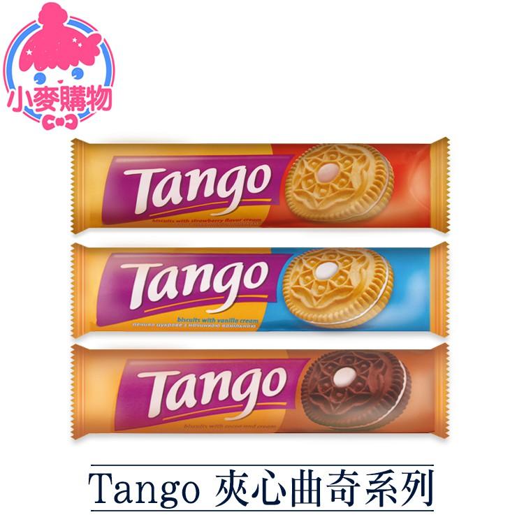 Tango夾心曲奇系列【小麥購物】24H出貨台灣現貨【A262】餅乾 曲奇 夾心 夾心餅 零食 零嘴 點心 甜食 夾餡餅