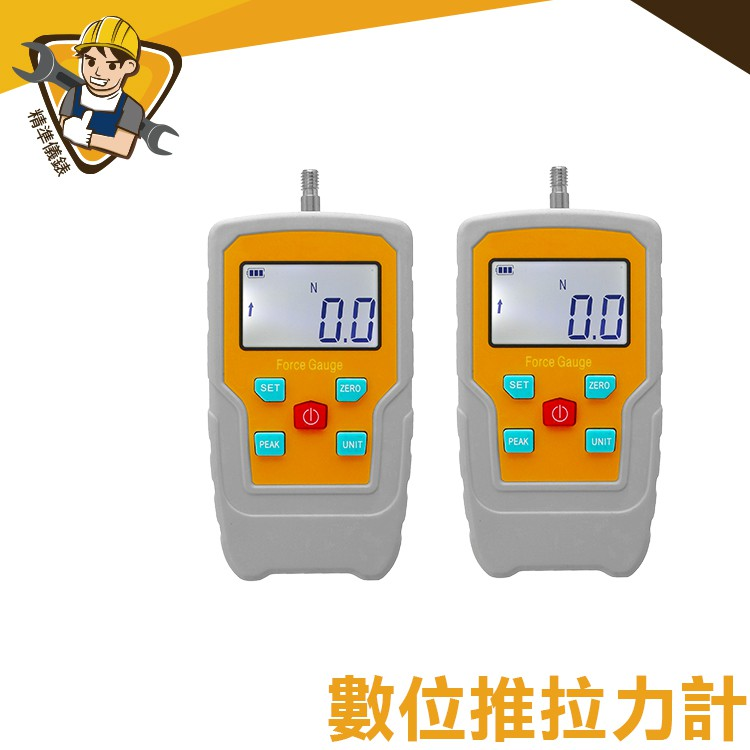 【精準儀錶】數顯式推拉力計 推力計 高精度 電子拉力計 測力計 數位推拉力計 測力計 拉拔計 MET-DFG30