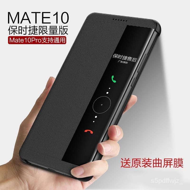 新款推薦華為Mate10保時捷手機殼maters真皮套Porsche Design翻蓋式mete10 CiZl