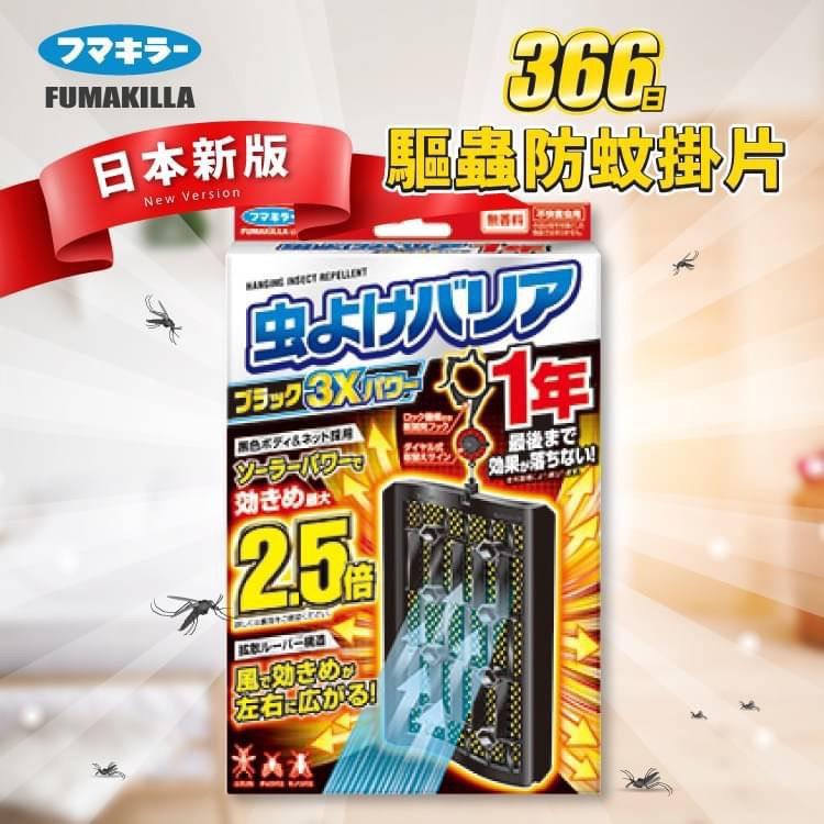 現貨 日本🇯🇵 Furakira 超強2.5倍 366日防蚊掛片《新版》可使用1年 夏日必備