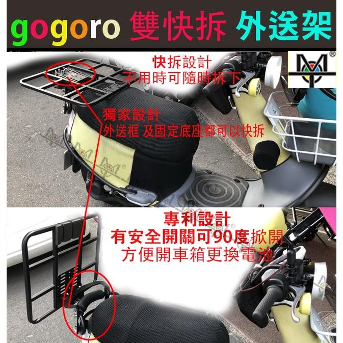 【MOT摩改】雙快拆 gogoro 2 3  viva XL 外送貨架 可折快拆外送鐵架 熊貓 uber eats