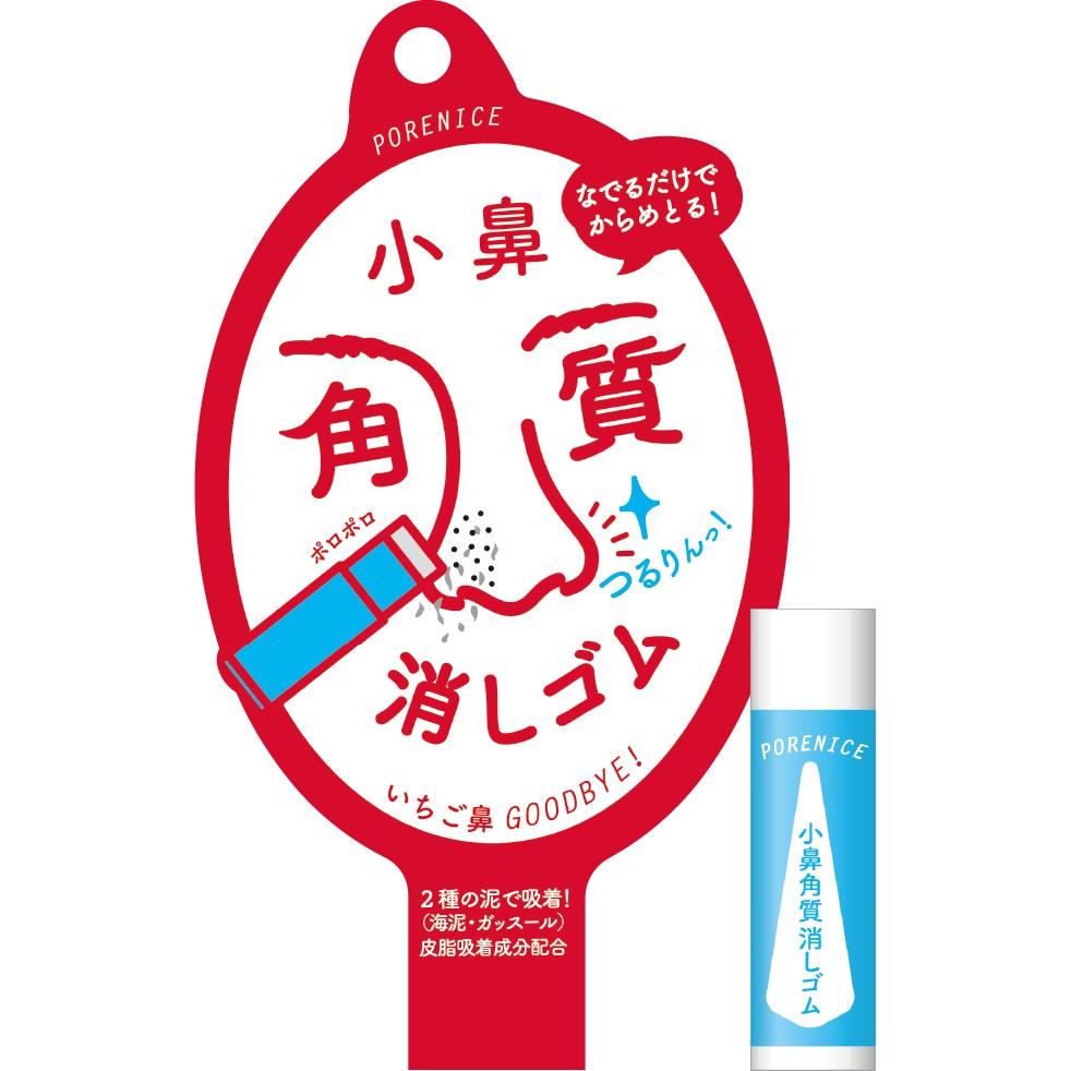 日本Bison 簡單去角質 小鼻去角質橡皮擦原味/薄荷 6g