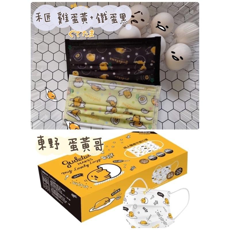 【禾匠/東野】三麗鷗 蛋黃哥 醫療口罩 成人 盒裝 現貨 快速出貨【向上中西藥局】