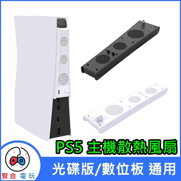 PS5 主機散熱風扇 光碟版 數位板 通用 Playstation5