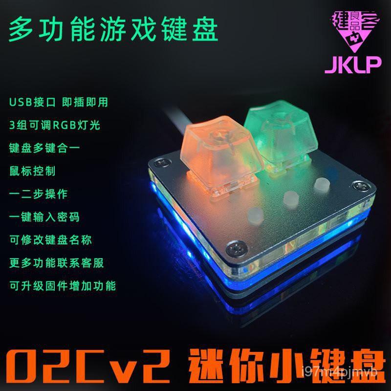 【現貨下殺】O2Cv2迷你小鍵盤2鍵複製粘貼音遊5鍵機械鍵盤一鍵密碼osu熱插拔
