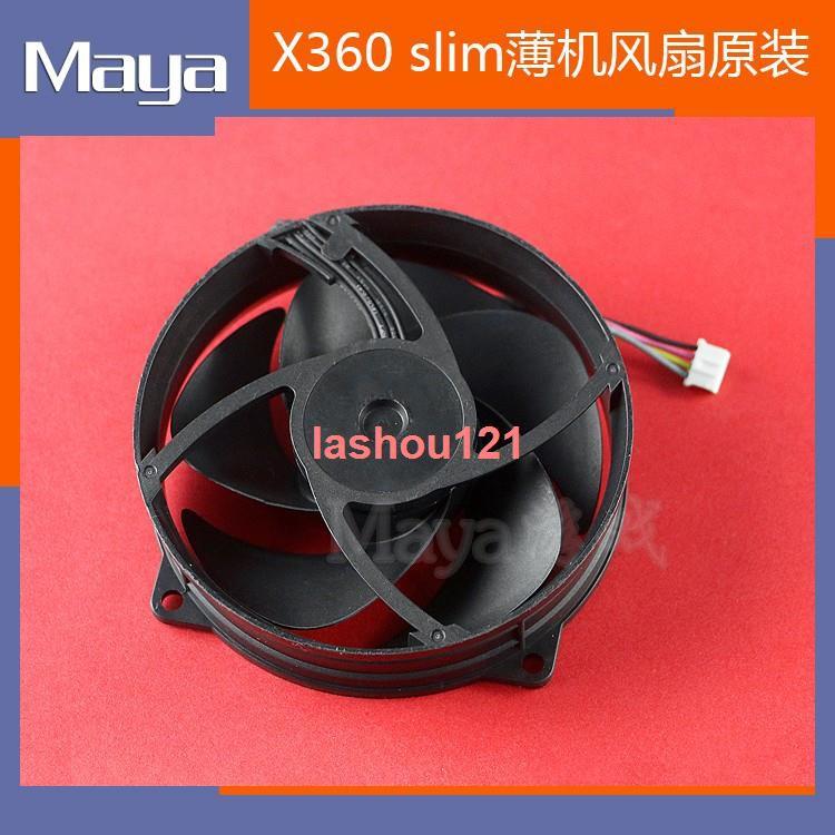 最新上市✤原裝XBOX360主機內置風扇 薄機雙45內置風扇xbox360 SLIM內置風扇