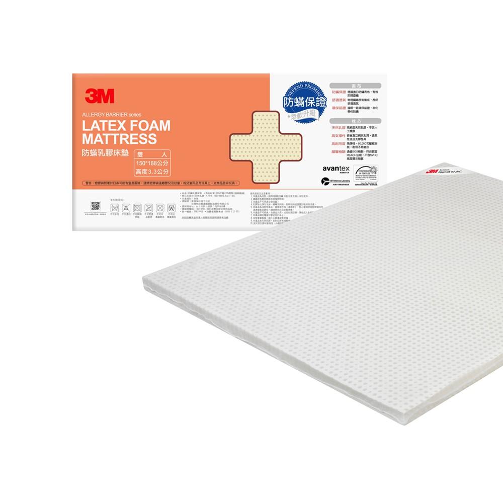 【3M】天然乳膠防蹣床墊-雙人(附可拆卸可水洗防蹣床套) 7100041294