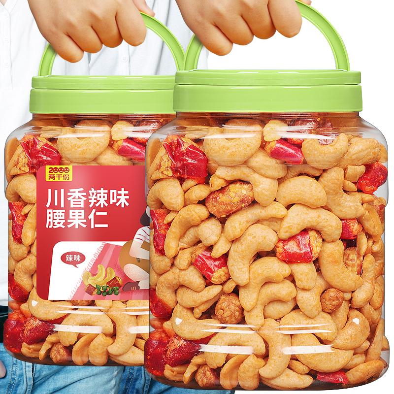【精選】川香辣味腰果500g罐裝越南特產休閒零食辣烤腰果仁堅果