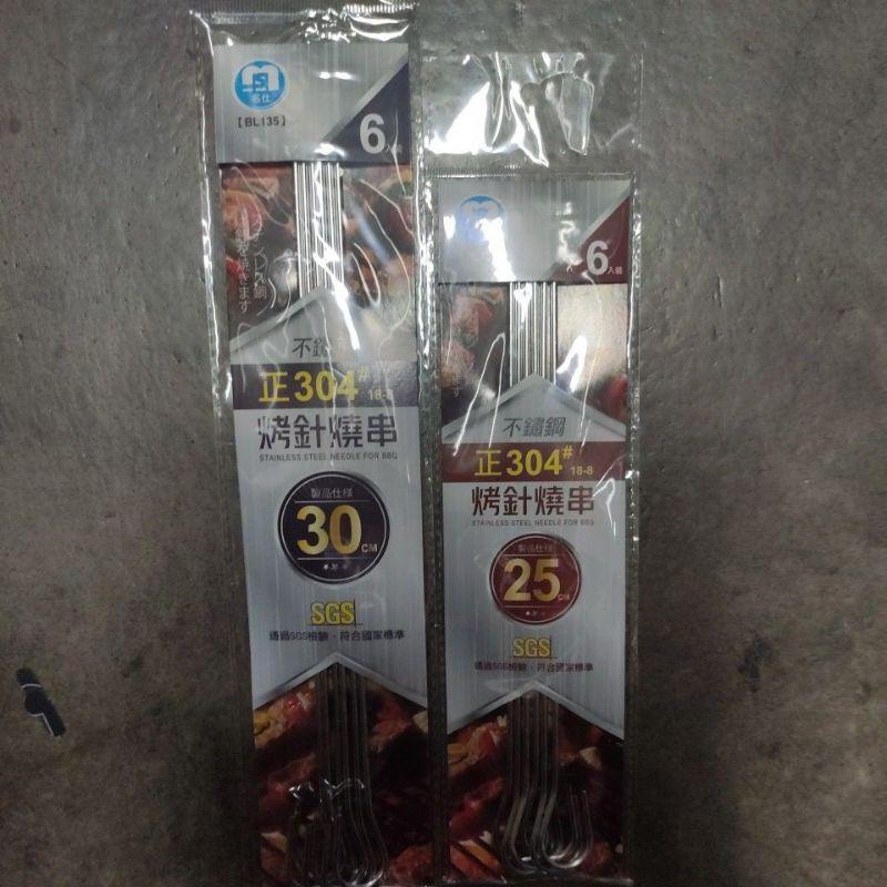 名仕 正 304 烤針燒串 不鏽鋼 烤針 串針 烤肉串 金屬串 肉串叉 烤肉叉 25 30 公分 烤肉用品 燒烤