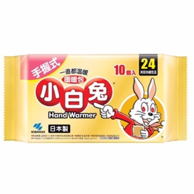 日本 小白兔暖暖包 10入 24小時持續恆溫 手握式 冬季保暖  非小米兔暖暖包 非快樂羊暖暖包 過年送禮