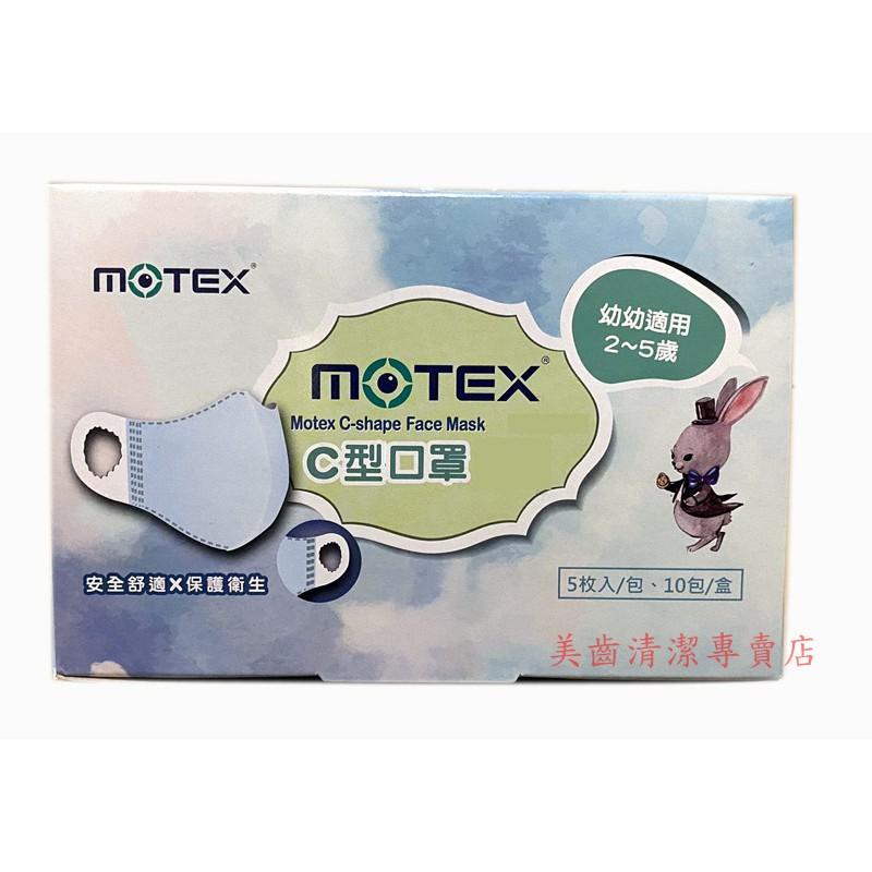 motex 摩戴舒 C型 3D 雲朵 幼幼 兒童 口罩 50入