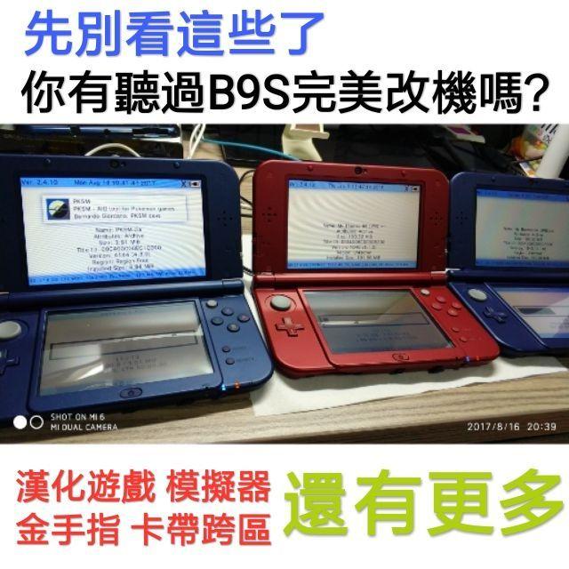 『甜甜價改機鋪』最新11.10 3DS改機 B9免卡 破解 2dsll 3dsll 中文 寶可夢 燒錄卡 R4 遊戲