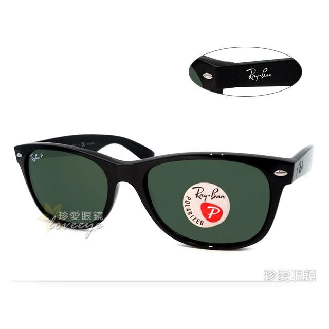【珍愛眼鏡館】Ray Ban 雷朋 加高鼻翼亞洲版 經典款偏光太陽眼鏡 RB2132F 901/58 偏光 黑 55mm