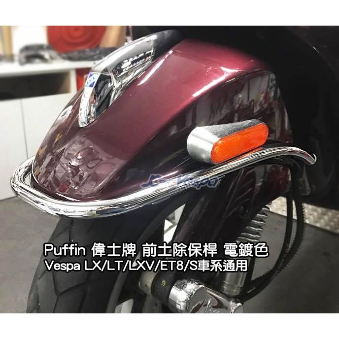 【嘉晟偉士】Puffin 偉士牌 前土除保桿/前保桿 電鍍色 Vespa LX/LT/LXV/ET8/S車系通用
