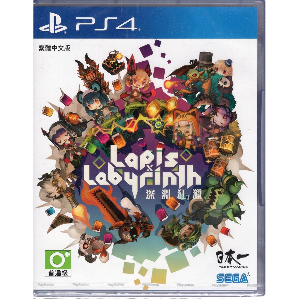PS4 遊戲 深淵狂獵 Lapis Re Abyss 中文亞版【魔力電玩】