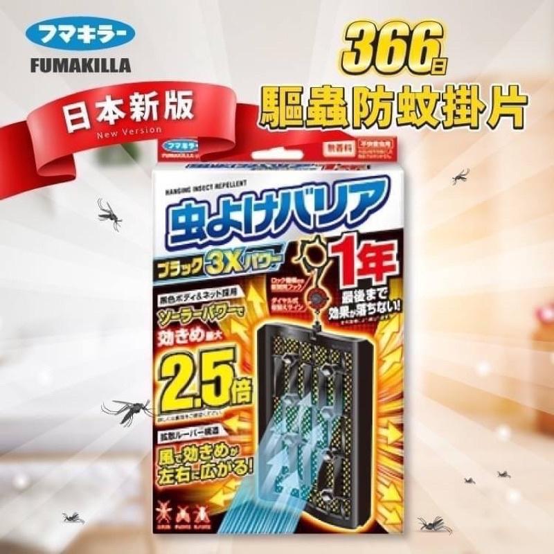 日本 Fumakilla 366日 改版超強防蚊掛片 長效2.5倍