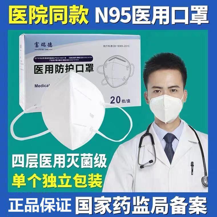 醫用N95防護口罩無菌醫療級防飛沫防疫醫生抗病毒獨立包裝