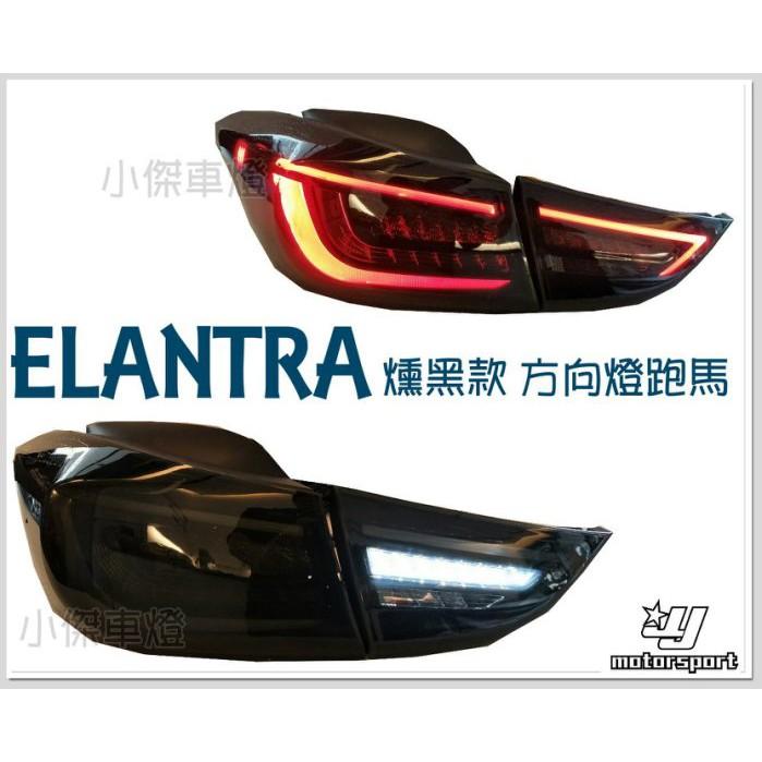 》傑暘國際車身部品《全新 ELANTRA 12 13 14 15 16 年 全LED 光條導光 燻黑 跑馬方向燈 尾燈
