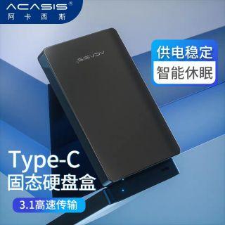 Type-C硬碟外接盒 Acasis阿卡西斯盒 USB 3.1 2.5吋外接盒 硬碟盒 硬碟外接盒9.5mm 高雄市