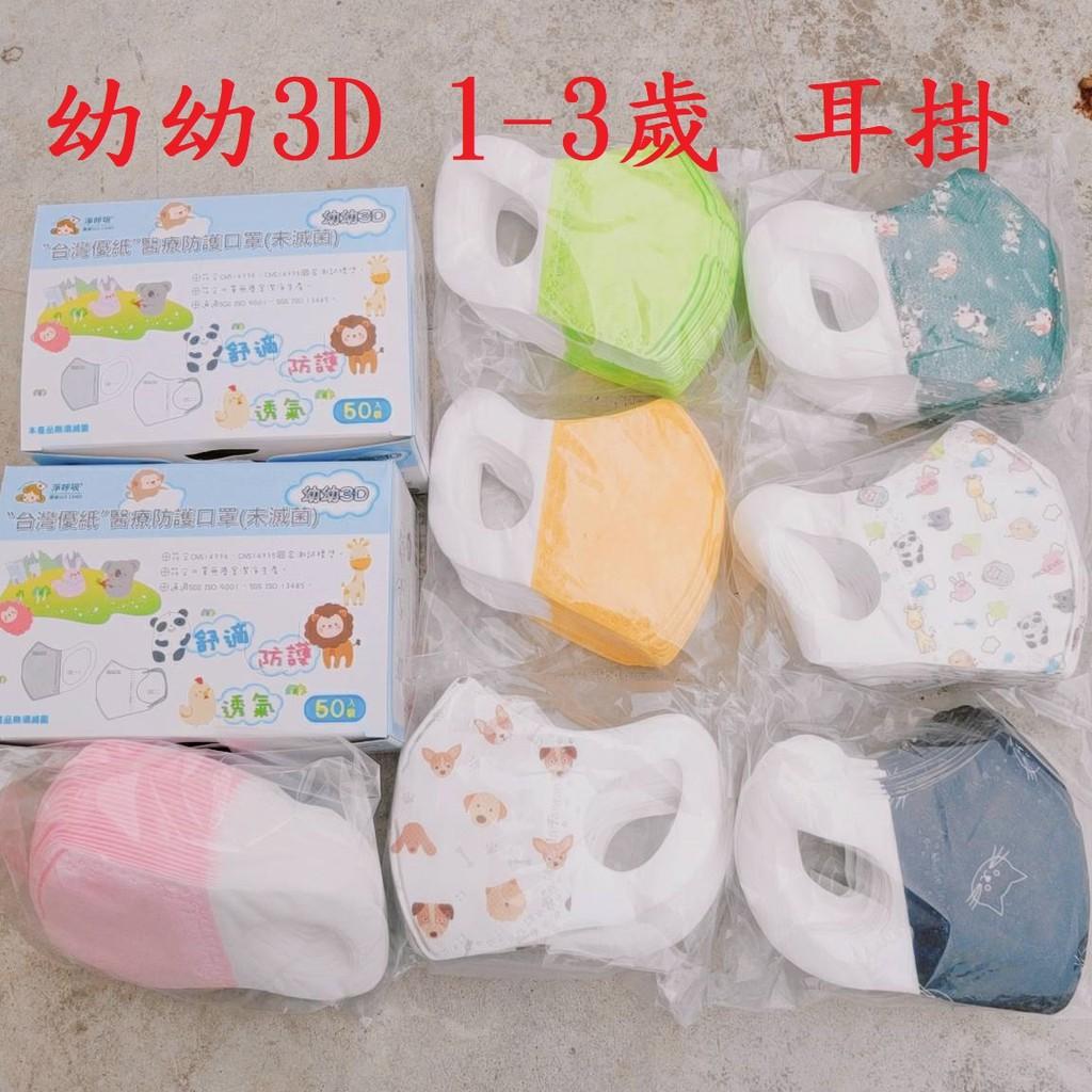 台灣優紙 3D兒童醫用口罩 3D幼幼醫用口罩 醫療口罩 小童口罩 chun