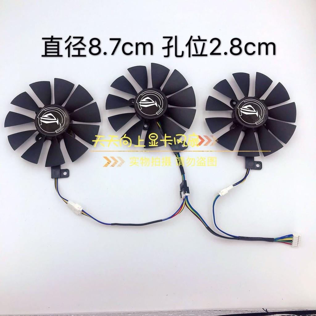 華碩STRIX RX580/480 GTX1080Ti/1080/1070Ti/1070/1060顯卡風扇