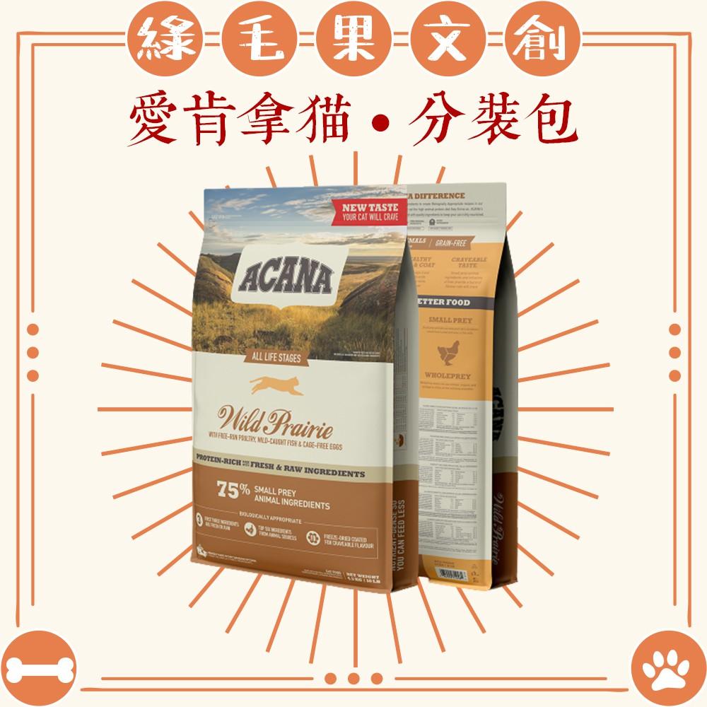 【愛肯拿】成貓分裝包 (450克) │ACANA 特價中