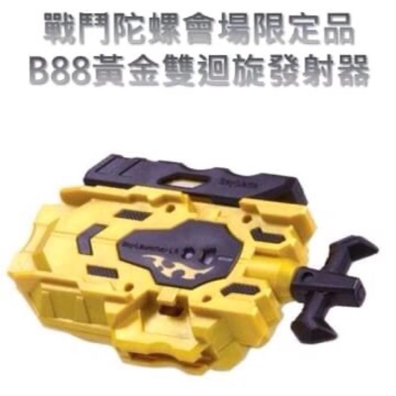 戰鬥陀螺會場限定品  B88黃金雙迴旋發射器 非B173 非B174