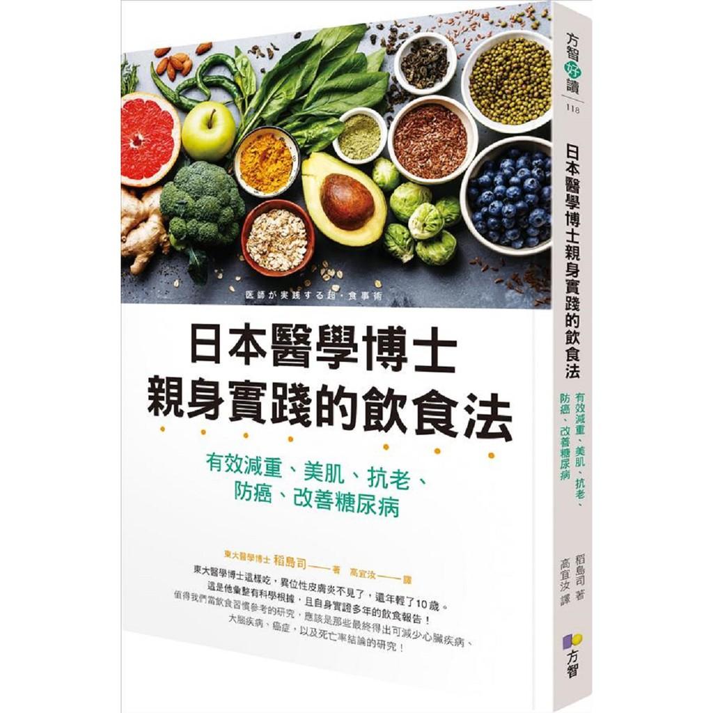 方智 日本醫學博士親身實踐的飲食法:有效減重、美肌、抗老、防 癌、改善糖尿病 稻島司 全新