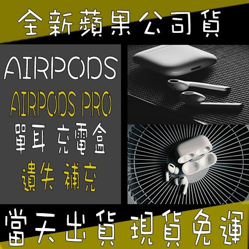 🌟 免運 | 開立發票🌟 🎧 AirPods pro 1 2代 單耳 左耳 右耳 充電盒 維修 不見 遺失  單賣 快速