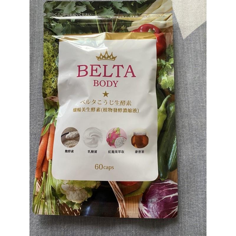 官方正貨 日本BELTA纖暢美生酵素60顆/包 散裝酵素,滿額送酵素果凍