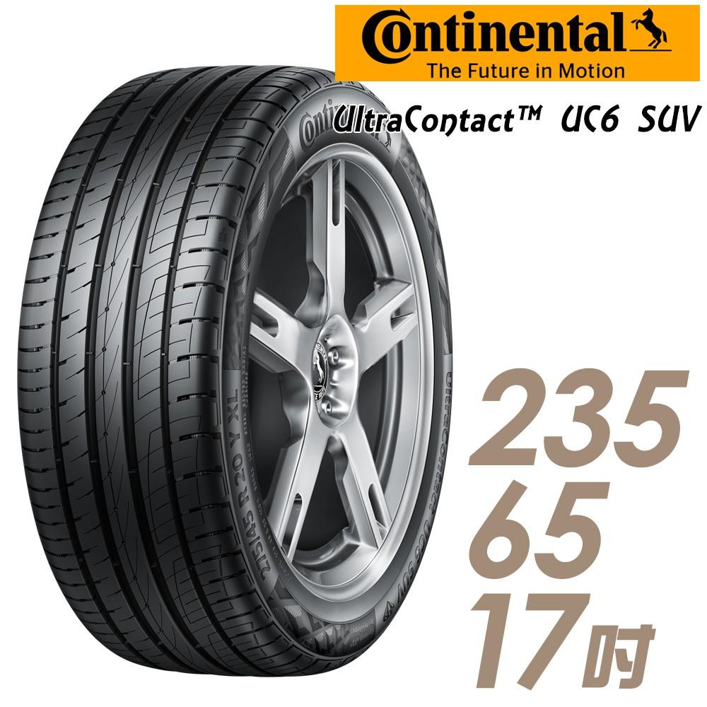 【馬牌】UltraContact UC6 SUV 舒適操控輪胎_四入組_235/65/17(車麗屋)
