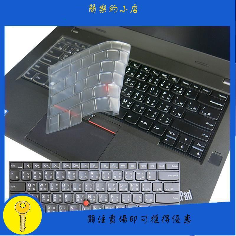 Lenovo ThinkPad T14 抗菌 TPU 鍵盤膜 鍵盤保護膜 (Lenovo14506)【簡】