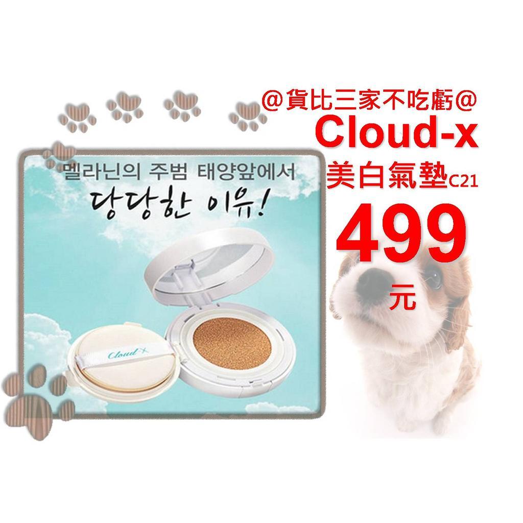@貨比三家不吃虧@ Cloud9 Cloud-X 九朵雲 雪燦舒芙蕾 SPF50+ 水凝霜 亮白面霜 黑色素美白光澤保濕